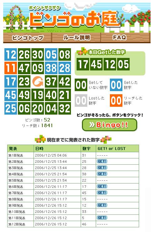 bingo061226.jpg