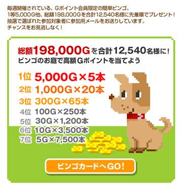 bingo20061011-2.jpg