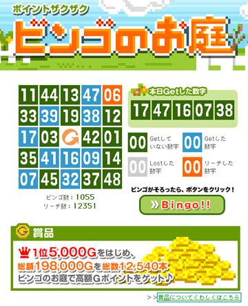 bingo20061011.jpg