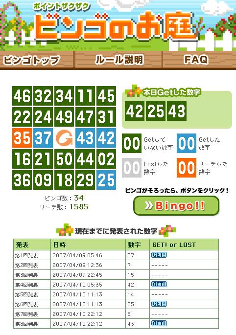 bingo_reach20070410.jpg