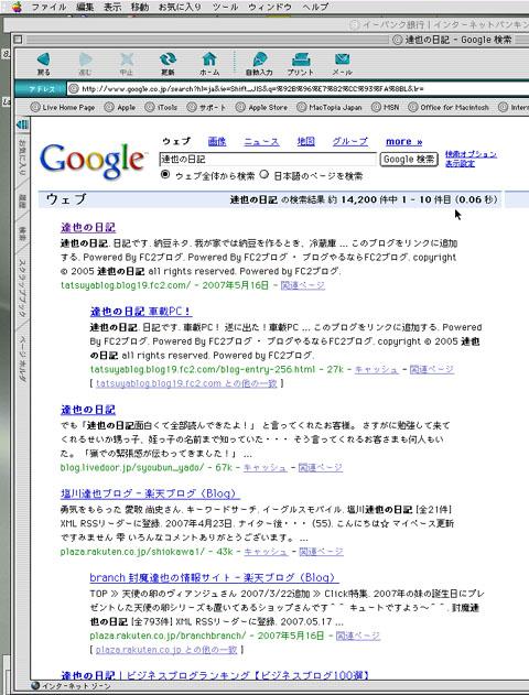 google20070517small.jpg