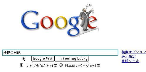 google20071013