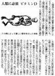 goshoku060614-2