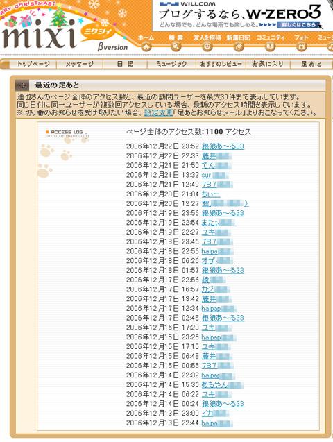 mixi_ashiato061222.jpg