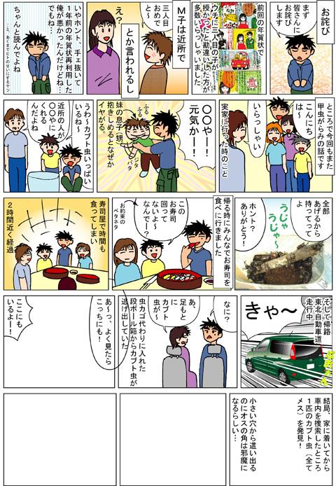 年賀状12/25