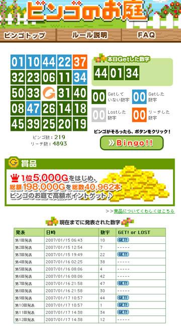 reach20070117.jpg