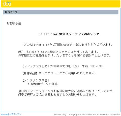 so-net_mente20061220.jpg