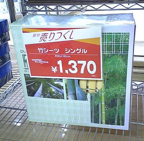 竹シーツ最後の一個