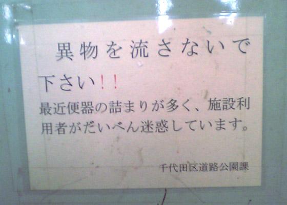 秋葉トイレ張り紙