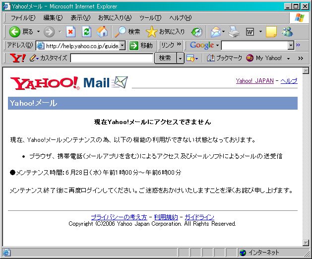 yahoomail060628