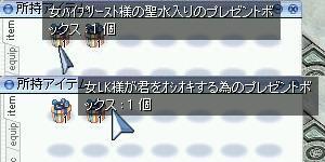 銘入りプレ箱(08クリスマス版)