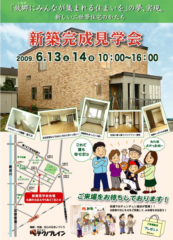 event_kengaku_ntei1.jpg