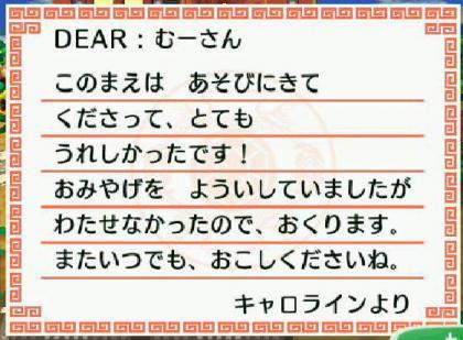 お礼の手紙には。。