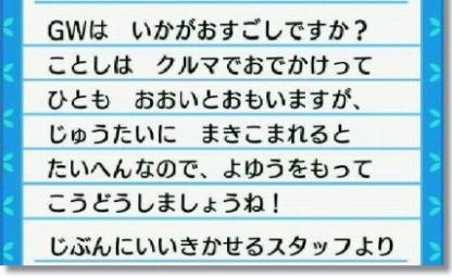 ニンテンドーさんからの手紙
