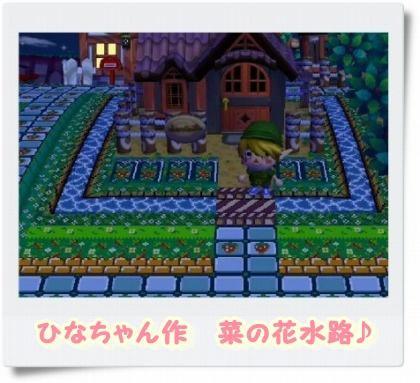 ひなちゃん作 菜の花水路