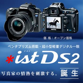 istds2_kit.jpg