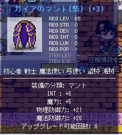 ガイアマント(紫)