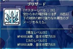 ブリザ20+.(´・∀・)ノ゚+.ダー☆