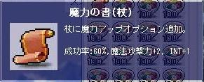 魔力杖60w