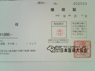 2006/4/12盲導犬協会領収書