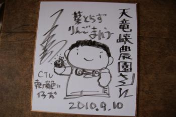 石チャンのサイン