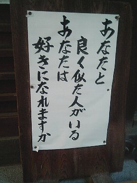 jyourakuji harigami
