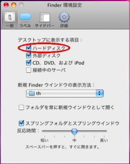 ハードディスクを選択