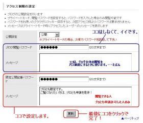 パス設定画面のページ