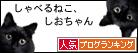 しおバナー2