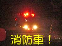 20061125takibi10.jpg