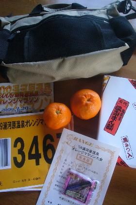 オレンジマラソン