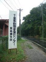 8月東葛飾支所コピー0045