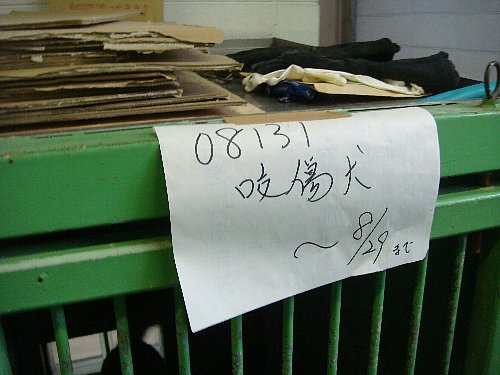 8月東葛飾支所コピー0003