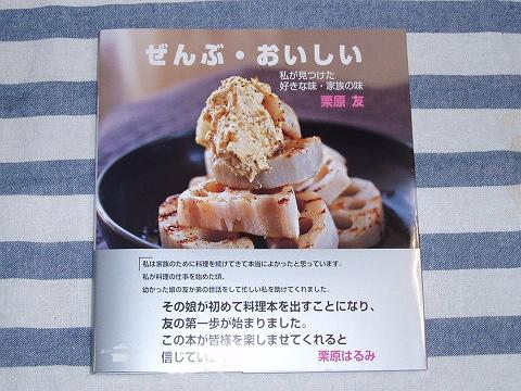 2008917栗原ともさんの本