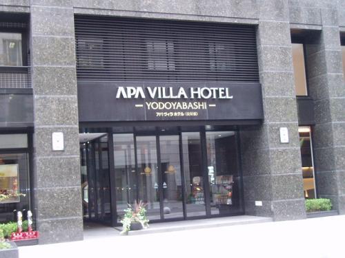 2008921アパヴィラホテル淀屋橋
