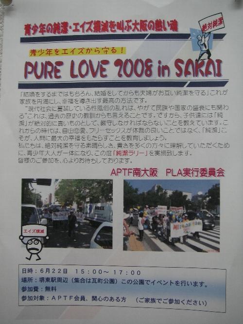 APTF500南大阪