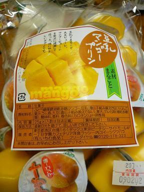 豆乳マンゴープリン