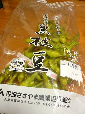 丹波産 黒枝豆