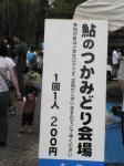 09/08/22 アユつかみその2