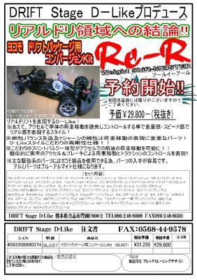 re-r.jpg
