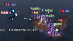 幽霊船討伐イベントSS
