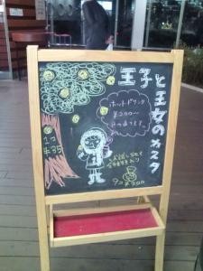 カスタの黒板