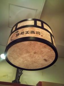 玉寿司の提灯