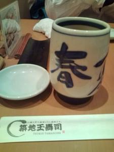 築地玉寿司のお茶