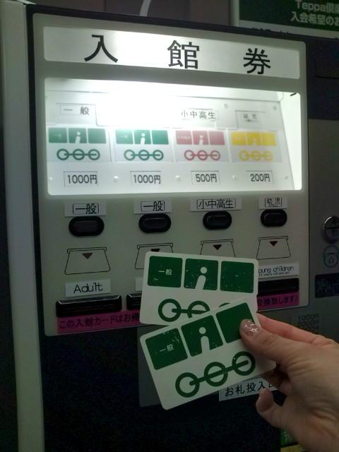 入館券はSUICA風