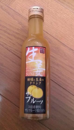 柑橘と生姜のドリンク