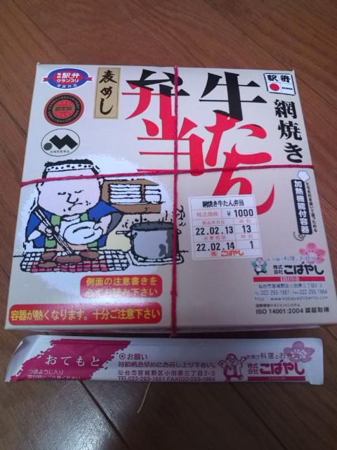 牛タン弁当20100213