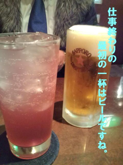 巨峰サワーとビール
