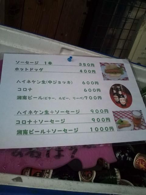 鎌倉ソーセージのメニュー