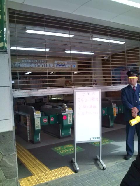 江ノ電乗り場